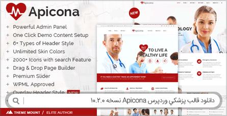 دانلود قالب پزشکی وردپرس Apicona نسخه 10.2.0