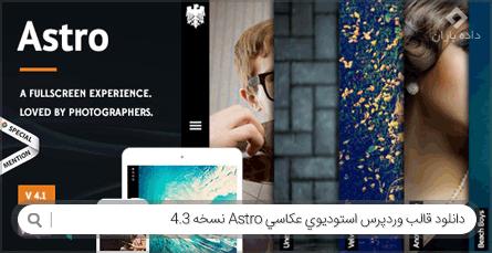 دانلود قالب وردپرس استودیوی عکاسی Astro نسخه 4.3
