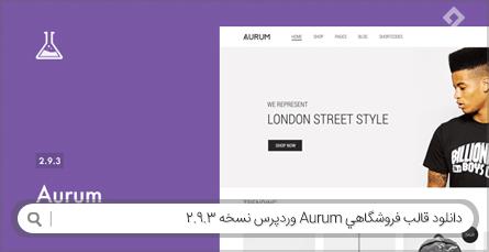 دانلود قالب فروشگاهی Aurum وردپرس نسخه 2.9.3