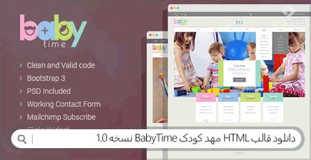 دانلود قالب HTML مهد کودک BabyTime نسخه 1.0