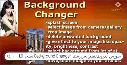 دانلود سورس اپلیکیشن آندروید تغییر پس زمینه Background Changer نسخه 1.0