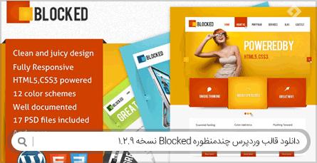 دانلود قالب وردپرس چندمنظوره Blocked نسخه 1.2.9
