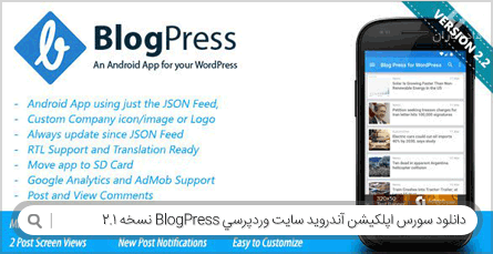 دانلود سورس اپلکیشن آندروید سایت وردپرسی BlogPress نسخه 2.1