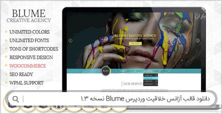 دانلود قالب آژانس خلاقیت وردپرس Blume نسخه 1.3