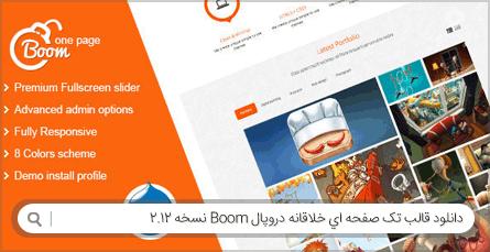 دانلود قالب تک صفحه ای خلاقانه دروپال Boom نسخه 2.12