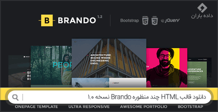 دانلود قالب HTML چند منظوره Brando نسخه 1.0