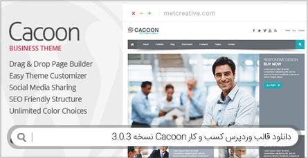 دانلود قالب وردپرس کسب و کار Cacoon نسخه 3.0.3