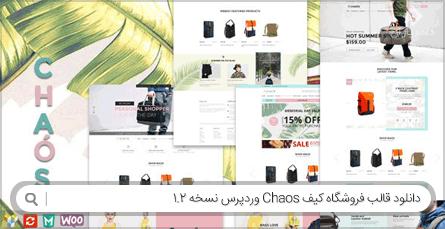 دانلود قالب فروشگاه کیف Chaos وردپرس نسخه 1.2