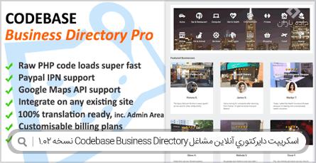 دانلود اسکریپت دایرکتوری آنلاین مشاغل Codebase Business Directory Pro نسخه 1.02