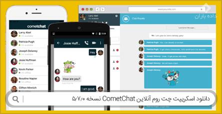 دانلود اسکریپت چت و پشتیبانی آنلاین CometChat نسخه 5.7.0