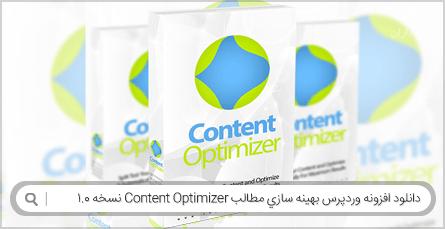 دانلود افزونه وردپرس بهینه سازی مطالب Content Optimizer نسخه 1.0