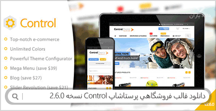 دانلود قالب فروشگاهی پرستاشاپ Control نسخه 2.6.0