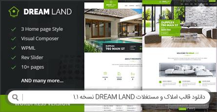 دانلود قالب املاک و مستغلات DREAM LAND نسخه 1.1