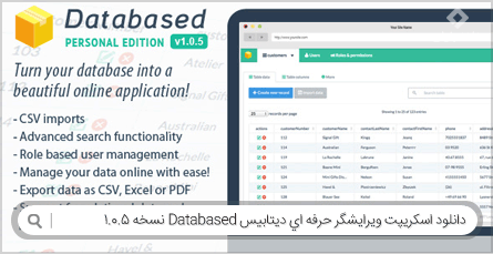 دانلود اسکریپت ویرایشگر حرفه ای دیتابیس Databased نسخه 1.0.5