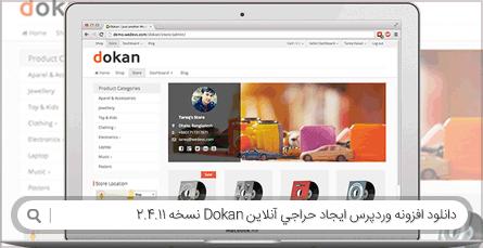 دانلود افزونه وردپرس ایجاد حراجی آنلاین Dokan نسخه 2.4.11