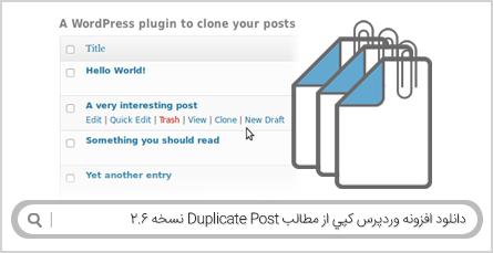 دانلود افزونه وردپرس کپی از مطالب Duplicate Post نسخه 2.6