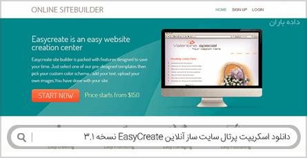 دانلود اسکریپت پرتال سایت ساز آنلاین EasyCreate نسخه 3.1