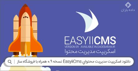 دانلود اسکریپت مدیریت محتوای EasyiiCms نسخه 0.9