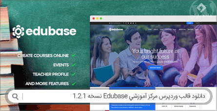 دانلود قالب وردپرس مرکز آموزشی Edubase نسخه 1.2.1