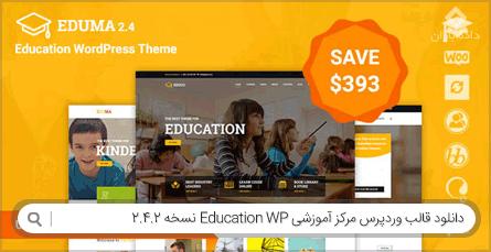 دانلود قالب وردپرس مرکز آموزشی Education WP نسخه 2.4.2