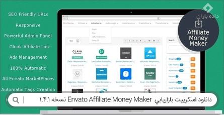 دانلود اسکریپت بازاریابی Envato Affiliate Money Maker نسخه 1.4.1