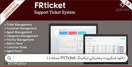 دانلود اسکریپت اسکریپت پشتیبانی تیکتینگ FRTicket نسخه 1.0