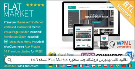 دانلود قالب وردپرس فروشگاه چند منظوره Flat Market نسخه 1.8.9