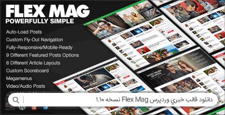 دانلود قالب خبری وردپرس Flex Mag نسخه 1.10