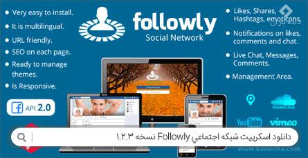 دانلود اسکریپت شبکه اجتماعی Followly نسخه 1.2.3
