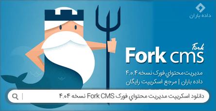 دانلود اسکریپت مدیریت محتوای فورک Fork CMS نسخه 4.04