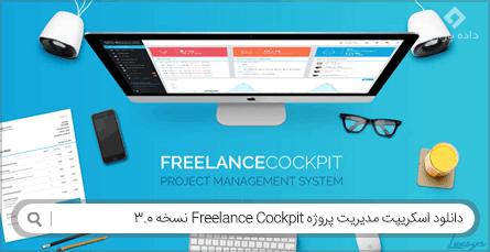 دانلود اسکریپت مدیریت پروژه Freelance Cockpit نسخه 3.0