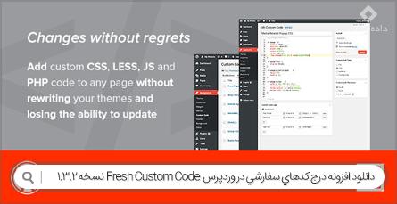 دانلود افزونه درج کدهای سفارشی در وردپرس Fresh Custom Code نسخه 1.3.2
