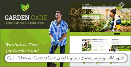 دانلود قالب وردپرس فضای سبز و باغبانی Garden Care نسخه 1.1