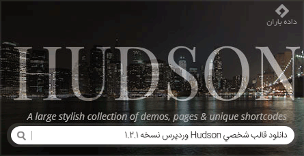 دانلود قالب شخصی Hudson وردپرس نسخه 1.2.1