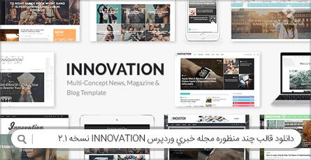 دانلود قالب چند منظوره مجله خبری وردپرس INNOVATION نسخه 2.1
