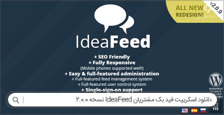 دانلود اسکریپت فید بک مشتریان IdeaFeed نسخه 2.0.0