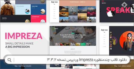دانلود قالب چندمنظوره Impreza وردپرس نسخه 3.3.2