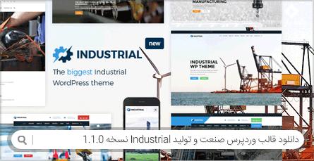 دانلود قالب وردپرس صنعت و تولید Industrial نسخه 1.1.0
