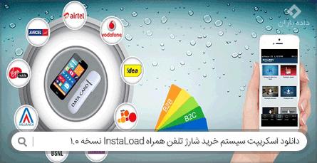 دانلود اسکریپت سیستم خرید شارژ تلفن همراه InstaLoad نسخه 1.0