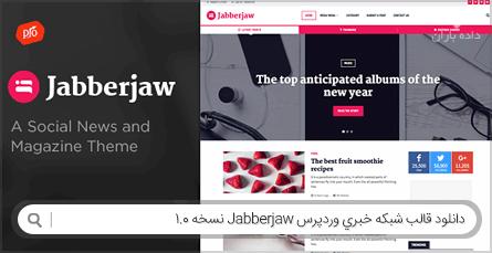 دانلود قالب شبکه خبری وردپرس Jabberjaw نسخه 1.0