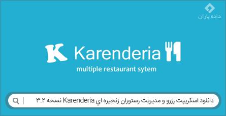 دانلود اسکریپت رزرو و مدیریت رستوران زنجیره ای Karenderia نسخه 3.2