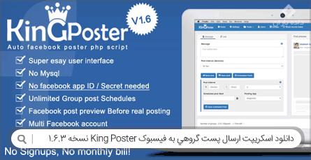 دانلود اسکریپت ارسال پست گروهی به فیسبوک King Poster نسخه 1.6.3