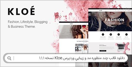 دانلود قالب وبلاگی مد و زیبایی وردپرس Kloe نسخه 1.1.1