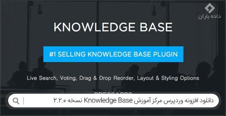 دانلود افزونه وردپرس مرکز آموزش Knowledge Base نسخه 2.2.0