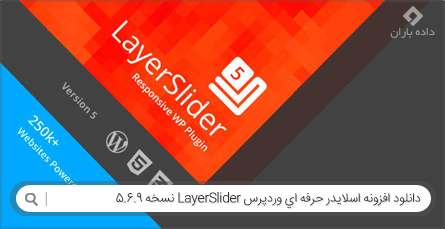 دانلود افزونه اسلایدر حرفه ای وردپرس LayerSlider نسخه 5.6.9