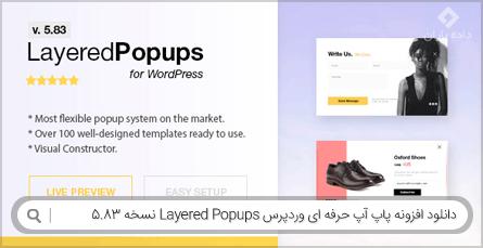 دانلود افزونه پاپ آپ حرفه ای وردپرس Layered Popups نسخه 5.83