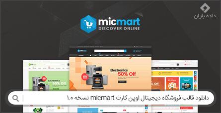 دانلود قالب فروشگاه دیجیتال اوپن کارت micmart نسخه 1.0