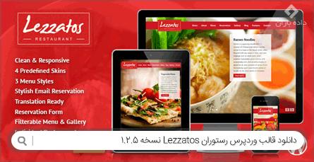 دانلود قالب وردپرس رستوران Lezzatos نسخه 1.2.5