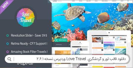 دانلود قالب تور و گردشگری Love Travel وردپرس نسخه 2.6.1