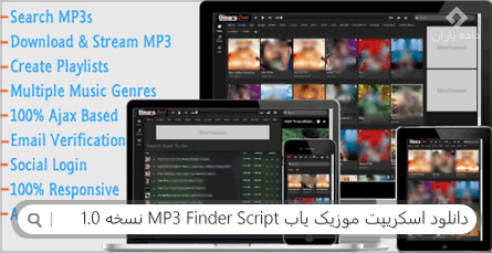 دانلود اسکریپت موزیک یاب MP3 Finder Script نسخه 1.0